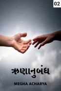 Megha Acharya દ્વારા ઋણાનુબંધ ભાગ ૨ ગુજરાતીમાં