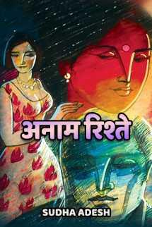 अनाम रिश्ते बुक Sudha Adesh द्वारा प्रकाशित हिंदी में