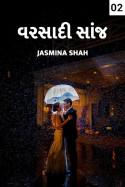 Jasmina Shah દ્વારા વરસાદી સાંજ - ભાગ-2 ગુજરાતીમાં