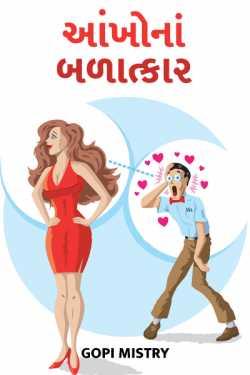 aankho na balatkaar by Gopi Mistry in Gujarati