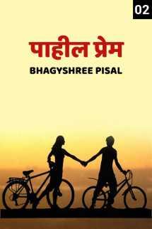 पाहील प्रेम ... - 2 मराठीत Bhagyshree Pisal