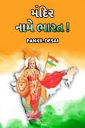 મંદિર . . . નામે ભારત ! by Pankil Desai in Gujarati