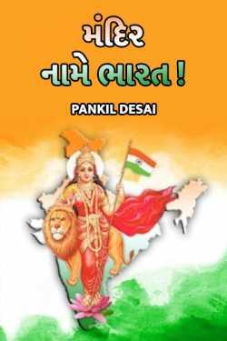 Mandir... Naame Bharat ! by Pankil Desai in Gujarati