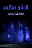 kusum kundaria દ્વારા શાપિત હવેલી. ગુજરાતીમાં