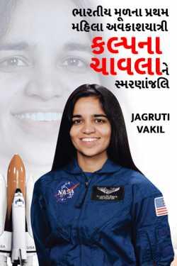 INDIAN WOMAN FIRST ASTRONAUT KALPNA CHAVLA by Jagruti Vakil in Gujarati