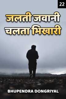 जलती जवानी चलता भिखारी (उपन्यास) - 22 बुक Bhupendra Dongriyal द्वारा प्रकाशित हिंदी में