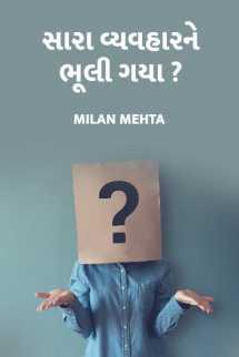 Milan Mehta દ્વારા સારા વ્યવહારને ભૂલી ગયા?? ગુજરાતીમાં
