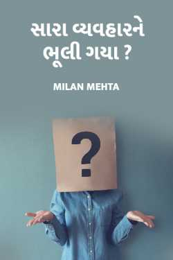 Forgot good practice ?? by Milan Mehta in Gujarati