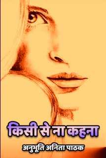किसी से ना कहना बुक अनुभूति अनिता पाठक द्वारा प्रकाशित हिंदी में
