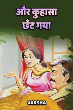 Aur kuhasa chhant gaya by Varsha in Hindi