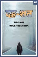 दह--शत - 2 बुक Neelam Kulshreshtha द्वारा प्रकाशित हिंदी में