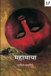 महामाया - 17 बुक Sunil Chaturvedi द्वारा प्रकाशित हिंदी में