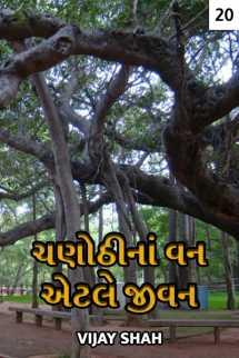 Vijay Shah દ્વારા ચણોઠીનાં વન એટલે જીવન  - 20 ગુજરાતીમાં