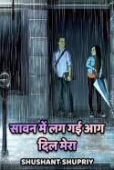 सावन में लग गई आग, दिल मेरा ... बुक Shushant Shupriy द्वारा प्रकाशित हिंदी में