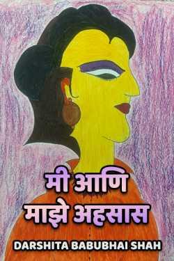 Mi aani majhe ahsaas - 1 by Darshita Babubhai Shah in Marathi