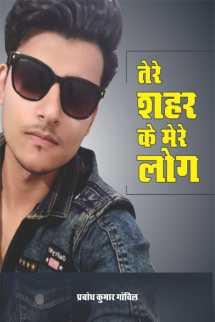 तेरे शहर के मेरे लोग - 1 बुक Prabodh Kumar Govil द्वारा प्रकाशित हिंदी में