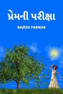 Rajesh Parmar દ્વારા પ્રેમની પરીક્ષા ગુજરાતીમાં