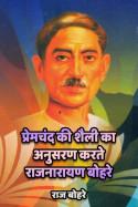 प्रेमचंद शैली में राज बोहरे - रूपेंद्र राज बुक राज बोहरे द्वारा प्रकाशित हिंदी में