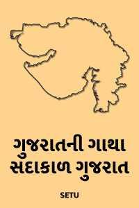 ગુજરાતની ગાથા - સદાકાળ ગુજરાત...