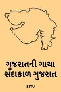 Setu દ્વારા ગુજરાતની ગાથા - સદાકાળ ગુજરાત... ગુજરાતીમાં