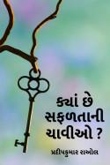 ક્યાં છે સફળતાની ચાવીઓ? by પ્રદીપકુમાર રાઓલ in Gujarati