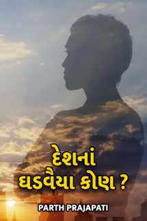 Parth Prajapati દ્વારા દેશનાં ઘડવૈયા કોણ? ગુજરાતીમાં