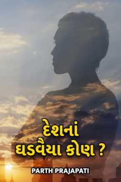 Who Build a Nation by Parth Prajapati in Gujarati