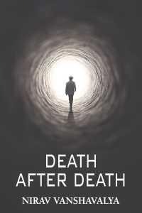 DEATH AFTER DEATH.  the evil of brut ( મૃગાત્મા ) - 1