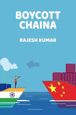 Boycott Chaina by Rajesh Kumar in Hindi
