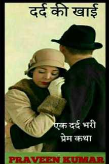 प्रेम - दर्द की खाई  (भाग -1) बुक प्रवीण बसोतिया द्वारा प्रकाशित हिंदी में