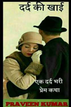 Prem - 1 by प्रवीण बसोतिया in Hindi