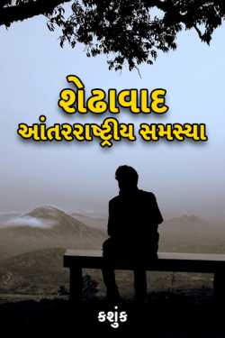 borderlism is the international problem by કશુંક in Gujarati
