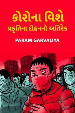About Corona - Outburst  Of Nature by Param Garvaliya in Gujarati