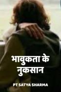 भावुकता के नुकसान बुक Pt Satya Sharma द्वारा प्रकाशित हिंदी में