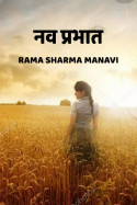 नव प्रभात बुक Rama Sharma Manavi द्वारा प्रकाशित हिंदी में