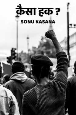 What Ridht ? by Sonu Kasana in Hindi