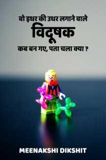 वो इधर की उधर लगाने वाले विदूषक कब बन गए, पता चला क्या ? बुक Meenakshi Dikshit द्वारा प्रकाशित हिंदी में