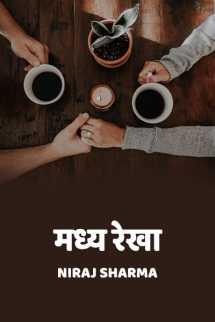 मध्य रेखा बुक Niraj Sharma द्वारा प्रकाशित हिंदी में