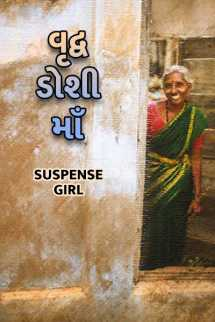 Suspense_girl દ્વારા વૃદ્વ ડોશી માઁ ગુજરાતીમાં