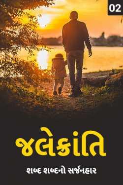 jalekranti  - 2 by શબ્દ શબ્દનો સર્જનહાર in Gujarati