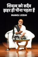 शिवत्व को सदैव झहर ही पीना पड़ता है by મનોજ જોશી in Hindi