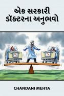 એક સરકારી ડૉક્ટર ના અનુભવો - 1 by Chandani mehta in Gujarati
