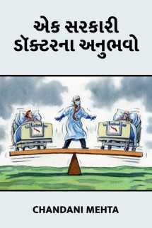Chandani mehta દ્વારા એક સરકારી ડૉક્ટર ના અનુભવો - 1 ગુજરાતીમાં