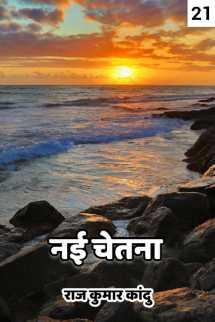 नई चेतना - 21 बुक राज कुमार कांदु द्वारा प्रकाशित हिंदी में