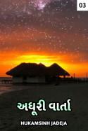 Hukamsinh Jadeja દ્વારા અધૂરી વાર્તા - 3 ગુજરાતીમાં