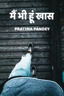 मैं भी हूं खास बुक Pratima Pandey द्वारा प्रकाशित हिंदी में