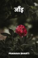 जौंइ बुक Pranava Bharti द्वारा प्रकाशित हिंदी में