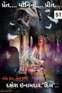 Dakshesh Inamdar દ્વારા પ્રેત યોનિની પ્રીત... - પ્રકરણ-51 ગુજરાતીમાં