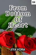 From Bottom Of Heart - 4 by Jiya Vora in Hindi