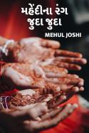 Mehul Joshi દ્વારા મહેંદી ના રંગ જુદા જુદા ગુજરાતીમાં